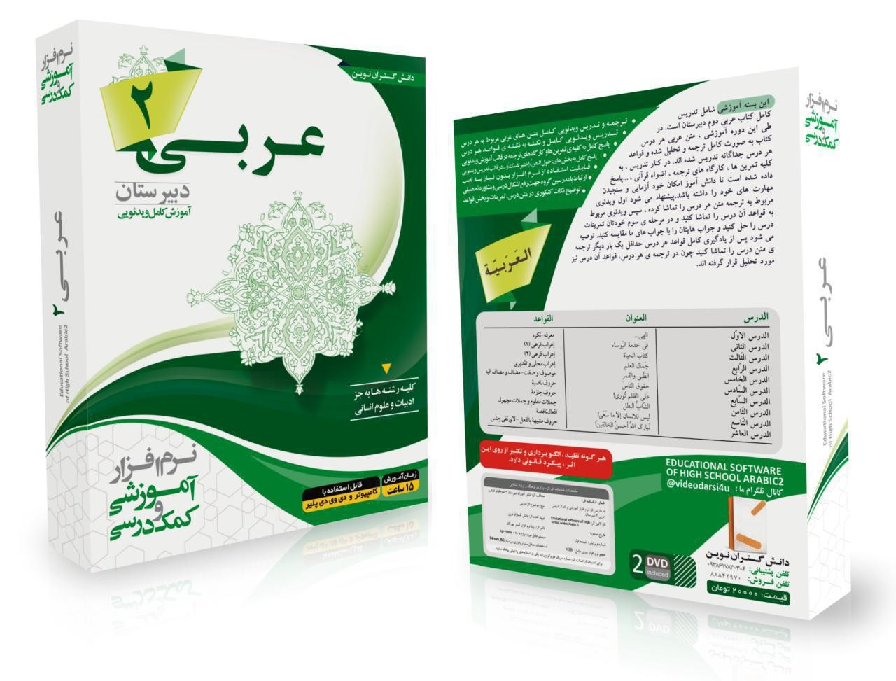 جزوه تایپ شده، رنگی و مصور ترجمه متون و قواعد عربی دوم دبیرستان