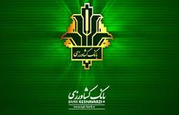 گزارش کارآموزی در امور تسهيلات و وصول و بيمه بانك كشاورزي