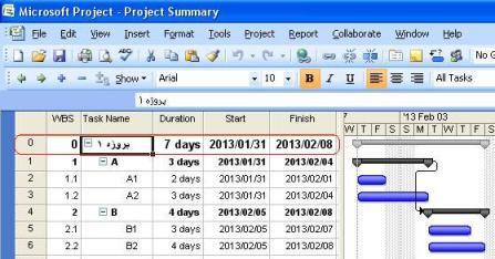 برنامه زمان بندی پروژه ساختمانی در نرم افزار MSP به همراه منشور پروژه
