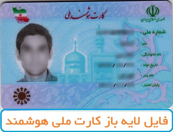 لایه باز کارت ملی جدید (psd کارت ملی هوشمند)