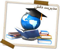 تحقیق مروري بر مديريت دانش در سازمان هاي پروژه محور