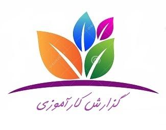 گزارش کارآموزی حسابداری در شرکت تعاونی مرزنشینان باجگیران