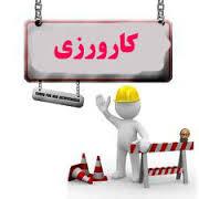 گزارش کارآموزی در کارگاه ساختمانی