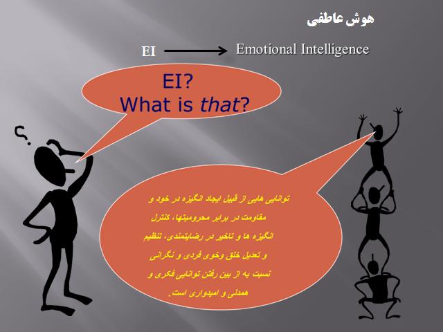 پاورپوینت تعریف تفاوت های فردی از نظر هوش، جسمی، عاطفی، اجتماعی، فرهنگی
