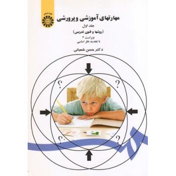 مجموعه سوالات تستی مهارت های آموزشی و پرورشی دکتر حسن شعبانی به همراه پاسخ