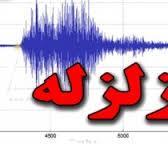 جزوه آموزشی زلزله شناسی