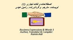 کتاب اصطلاحات و لغات تجاری (1)، (Business Expressions & Words 1)