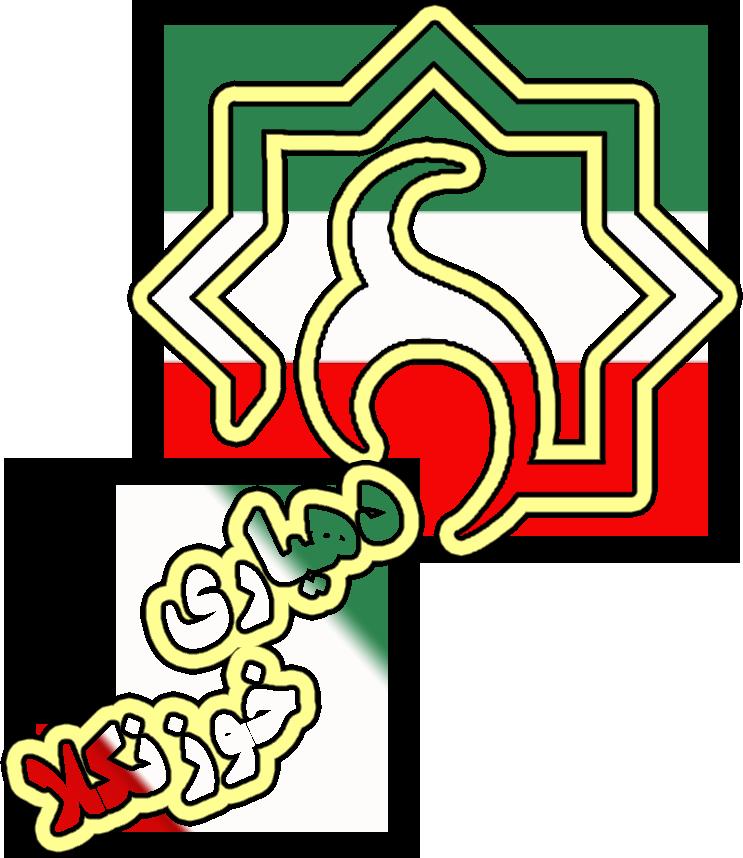 سورس لوگو دهیاری ها به همراه طرح پرچم ایران با فرمت psd