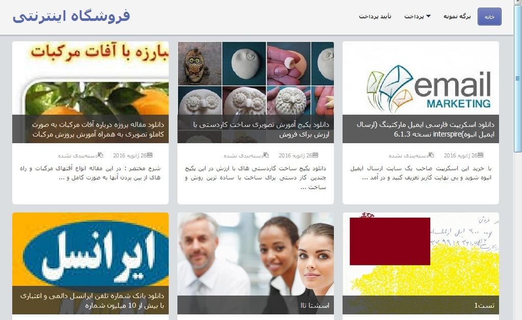 پکیج شماره 3 راه اندازی سایت دانلود به ازای پرداخت، راه اندازی سایت فروش فایل به همراه آموزش