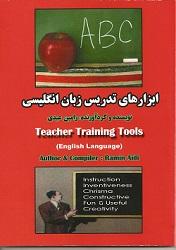 کتاب ابزارهای تدریس زبان انگلیسی  (Teacher Training Tools)