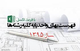 فایل اکسل فهرست بهاي سدسازی 1395