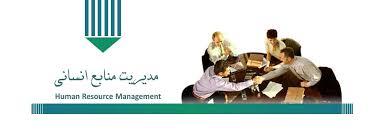 برنامه مدیریت منابع انساني یک پروژه عمرانی
