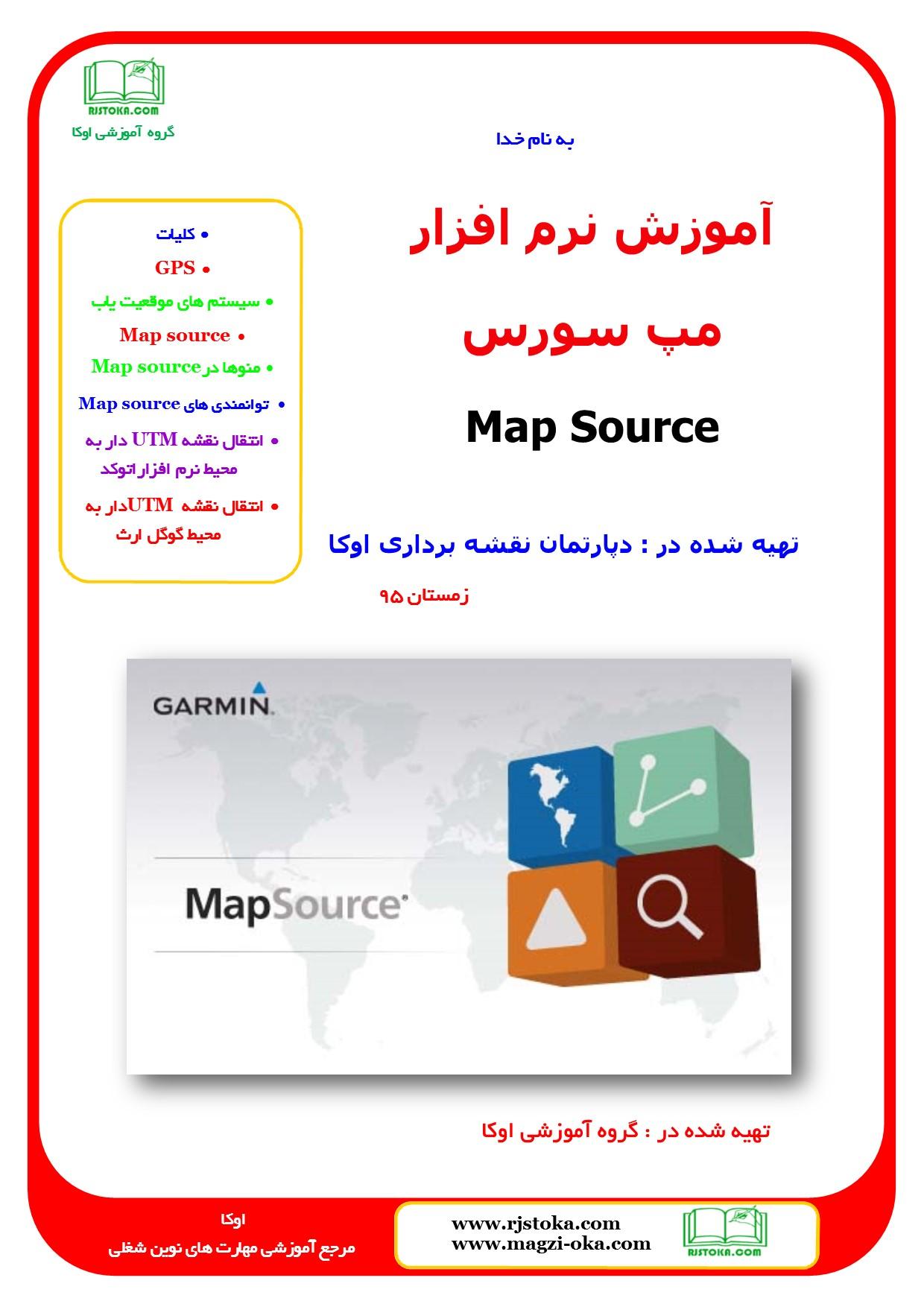جزوه آموزشی نرم افزار مپ سورس (Map Source)