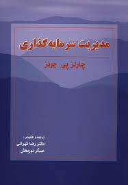 پاورپوینت فصل ششم کتاب مدیریت سرمایه گذاری جونز ترجمه تهرانی و نوربخش با موضوع سهام عادی