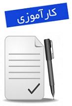 گزارش کارآموزی لحیم کاری