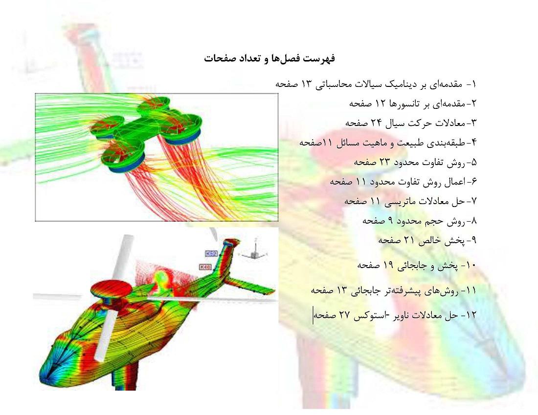 کتاب دینامیک سیالات محاسباتی به زبان فارسی