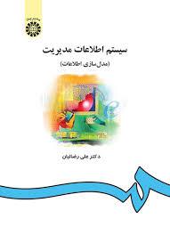 پاورپوینت سيستم هاي اطلاعات مديريت (مدل سازي اطلاعات) دکتر علی رضائیان