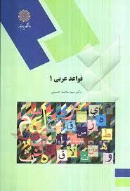 پاورپوینت کتاب قواعد عربی1 دكتر سيدمحمد حسيني