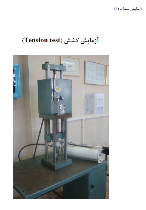 گزارش كار آزمايشگاه مقاومت مصالح (آلومینوم)
