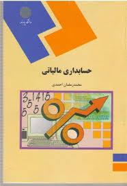 نتیجه تصویری برای کتاب حساداری مالیاتی  محمد رمضان احمدی