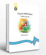 پاورپوینت کتاب سيستم هاي اطلاعات مديريت (مدل سازي اطلاعات) دکتر علی رضائیان