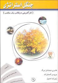 پاورپوینت خلاصه کتاب جنگل استراتژی (كارآفريني در قالب يك مكتب) تألیف مينتزبرگ، آلستراند و لمپل