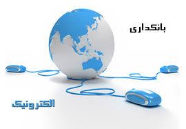 تحقیق بانکداری الکترونیک