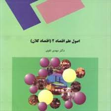 پاورپوینت کتاب اصول اقتصاد ۲ (اقتصاد کلان) دکتر مهدي تقوي
