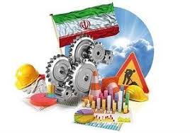 پاورپوینت توسعه صنعتی ایران بعد از انقلاب
