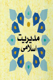 پاورپوینت مقدمه ای بر مدیریت اسلامی
