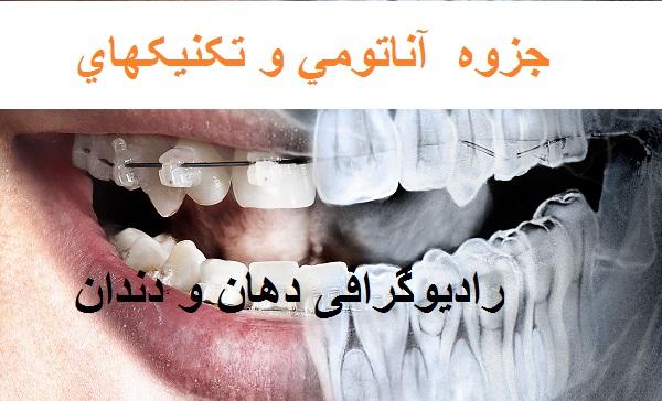 جزوه آناتومي و تکنيک هاي تخصصي تصويربرداري دهان و دندان