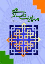 پاورپوینت نقش انتظار در مدیریت اسلامی
