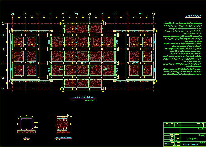 نقشه هاي سازه اي ساختمان مهمانسرا