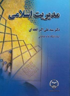 خلاصه کتاب مدیریت اسلامی دکتر سید علی اکبر افجه ای+ نمودار درختی