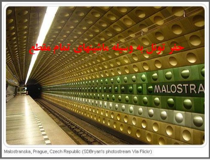 حفر تونل به وسیله ماشین های تمام مقطع