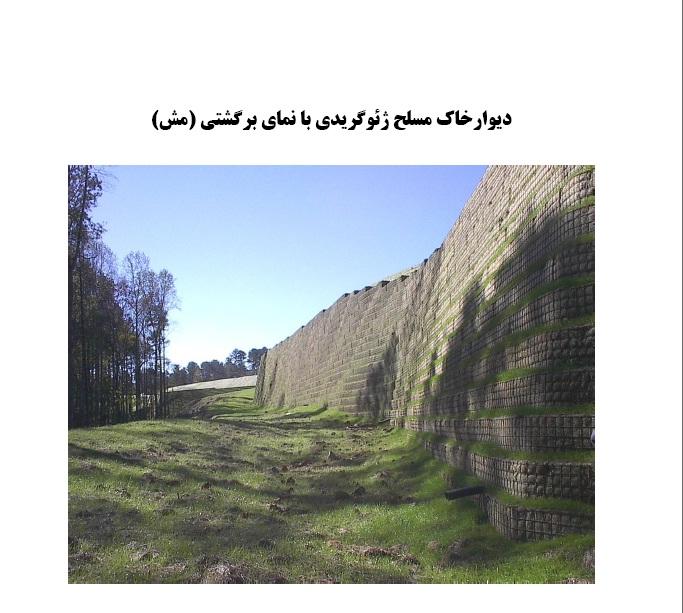 دیوار خاک مسلح ژئوگریدی با نمای برگشتی (مش)