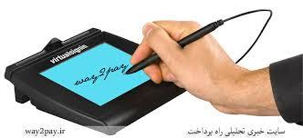 جایگاه امضای دیجیتالی در ثبت اسناد الکترونیک