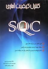 پاورپوینت پروژه ابزارهای کنترل کیفیت آماری SQC (نگرشی کاربردی)